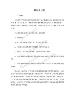 广西2013定额及取费标准.doc