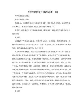 大学生律所实习周记(范本) (2).doc