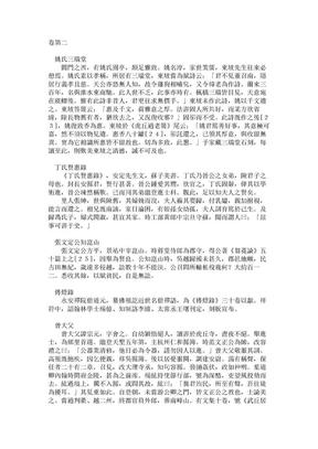 中吴纪闻 宋 龚明之 卷2.doc