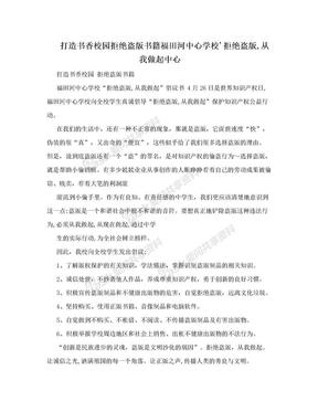 打造书香校园拒绝盗版书籍福田河中心学校'拒绝盗版,从我做起中心.doc