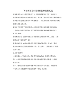 海南省新型农村合作医疗信息系统.doc