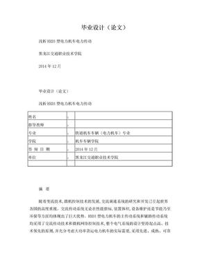 浅析HXD3电力机车电力传动.doc
