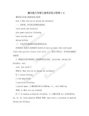 湘少版六年级上册英语复习资料1-6.doc