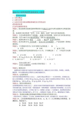 2010综合材料物理性能检验复习提纲.doc