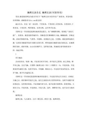 地理五诀全文 地理五诀(可打印全).doc