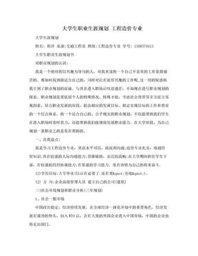 大学生职业生涯规划 工程造价专业.doc