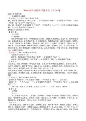 Word2003操作练习题大全(共20题.doc