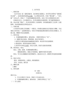 人教版小学语文六年级上册第一单元教案.doc