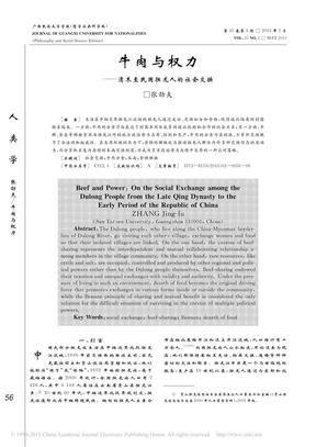 牛肉与权力_清末至民国独龙人的社会交换_张劲夫.pdf