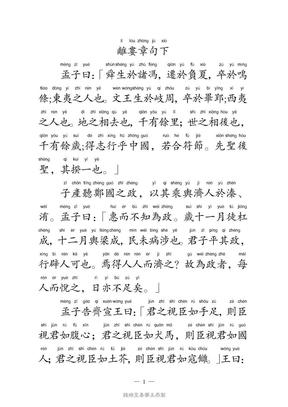 孟子3拼音.pdf