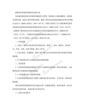 武隆县农村建设用地复垦实施方案.doc