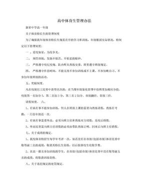高中体育生管理办法.doc