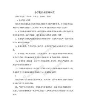 小学传染病管理制度.doc