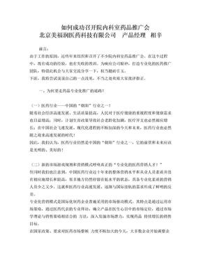 如何成功召开院内科室药品推广会.doc