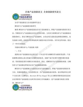 企业产品创新论文 企业创新研究论文.doc