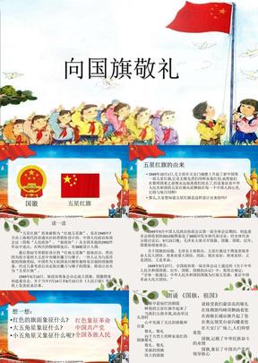小学生中队活动向国旗敬礼课件.pptx