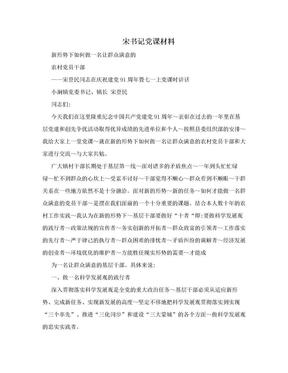 宋书记党课材料.doc