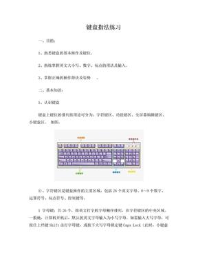 电脑键盘指法练习提高打字速度.doc