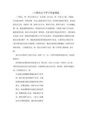 二十四山六十甲子分金用法.doc