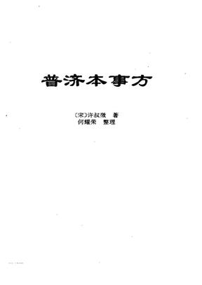 普济本事方.pdf