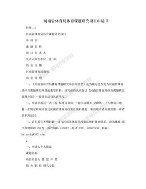 河南省体育局体育课题研究项目申请书.doc