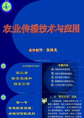 传播技术第3章 检索原理和搜索引擎 2学时.ppt