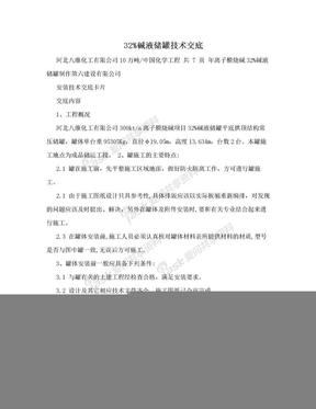 32%碱液储罐技术交底.doc