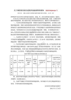 新建科函[2013]6号-关于规范使用部分建筑外保温材料的通知.doc