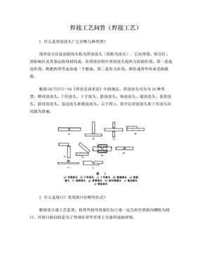 焊接工艺问答(焊接工艺).doc