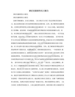 酒店客服销售实习报告.doc