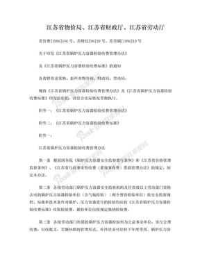 江苏省特种设备检验收费标准.doc