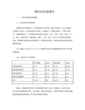银行行业分析报告(1).doc