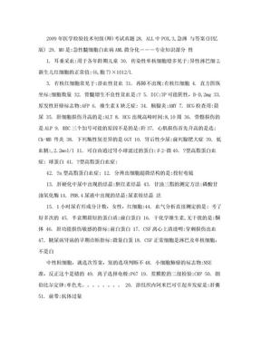 医学检验技师(检验师)考试历年真题整理.doc