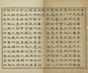 民国六年临县志.pdf