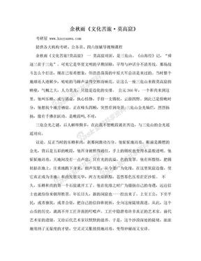 余秋雨《文化苦旅·莫高窟》.doc
