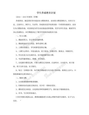 学生养成教育计划.doc