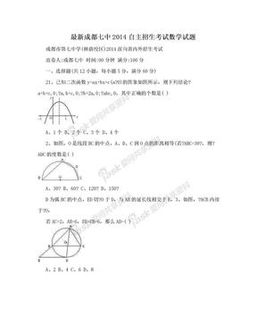 最新成都七中2014自主招生考试数学试题.doc