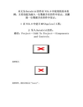 DataGrid控件在VC6.0中的使用
