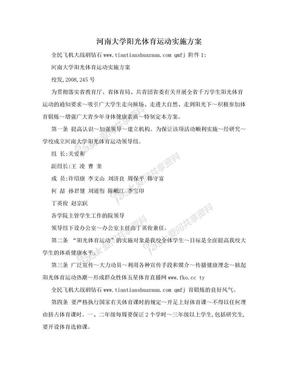 河南大学阳光体育运动实施方案.doc