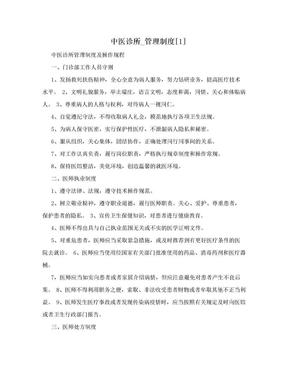 中医诊所_管理制度[1].doc
