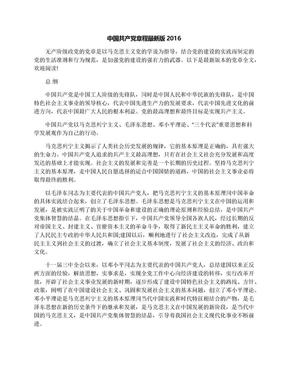 中国共产党章程最新版2016.docx