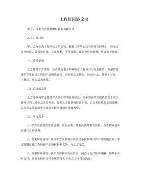 工程居间协议书(修改版).doc