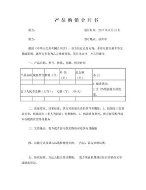 工业产品购销合同(除湿机).doc