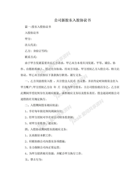 公司新股东入股协议书.doc