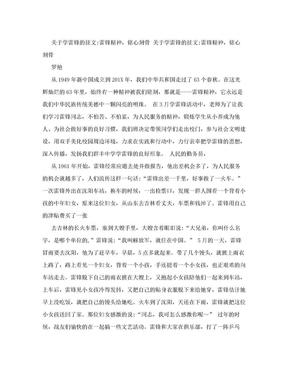 关于学雷锋的征文:雷锋精神,铭心刻骨【可编辑版】.doc