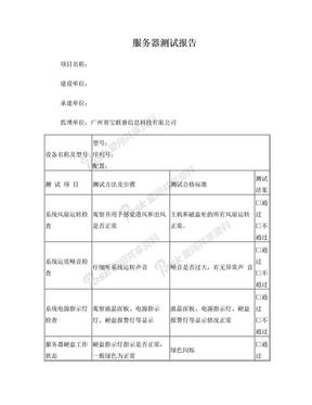 服务器测试报告.doc