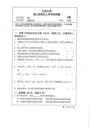 2019年江苏大学880普通化学考研真题.pdf