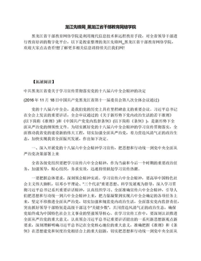 龙江先锋网_黑龙江省干部教育网络学院.docx