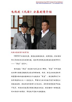 《风语》电视剧分集剧情介绍.pdf