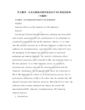 外文翻译--石灰石脱硫对循环流化床中NOX排放的影响(可编辑).doc